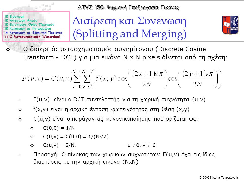 Διαίρεση και Συνένωση (Splitting and Merging)