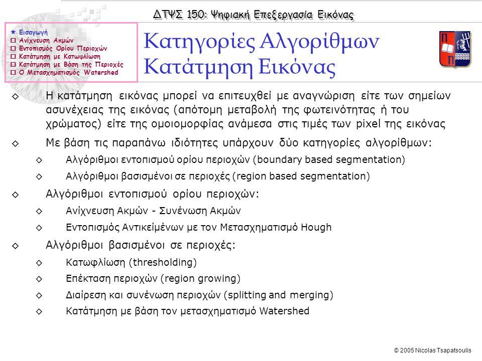Κατηγορίες Αλγορίθμων Κατάτμηση Εικόνας