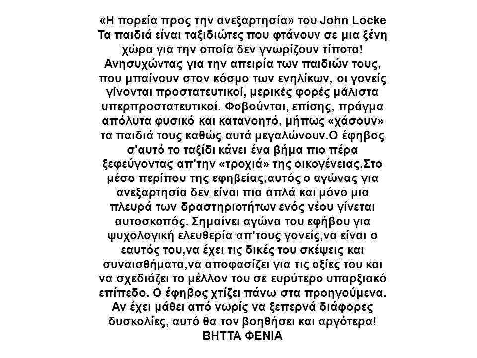 «Η πορεία προς την ανεξαρτησία» του John Locke