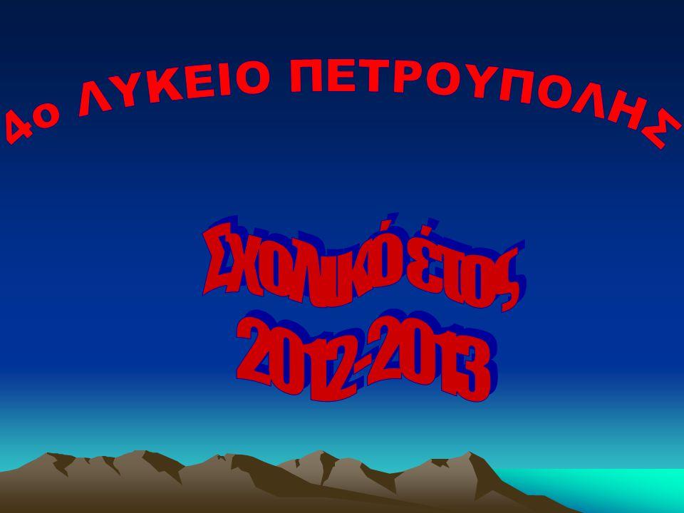 4ο ΛΥΚΕΙΟ ΠΕΤΡΟΥΠΟΛΗΣ Σχολικό έτος 2012-2013