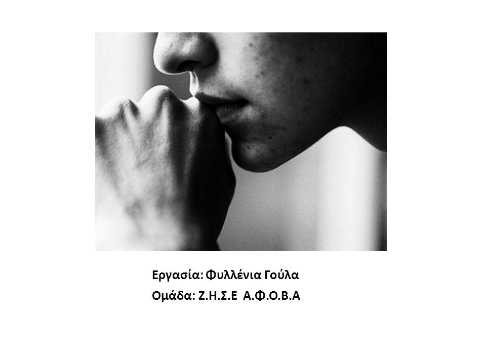 Εργασία: Φυλλένια Γούλα
