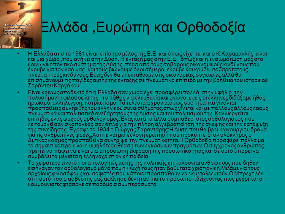 Ελλάδα ,Ευρώπη και Ορθοδοξία