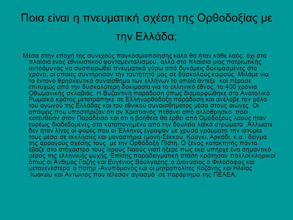 Ποια είναι η πνευματική σχέση της Ορθοδοξίας με την Ελλάδα;