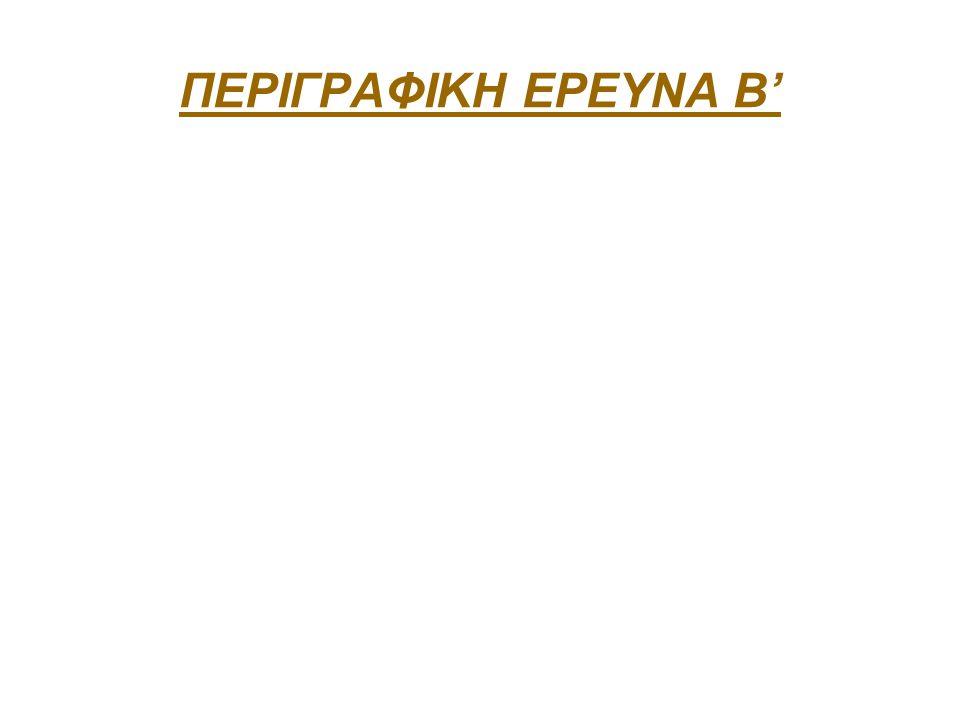 ΠΕΡΙΓΡΑΦΙΚΗ ΕΡΕΥΝΑ Β'
