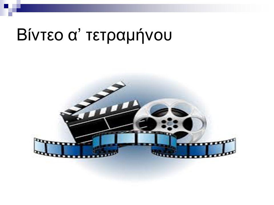 Βίντεο α' τετραμήνου