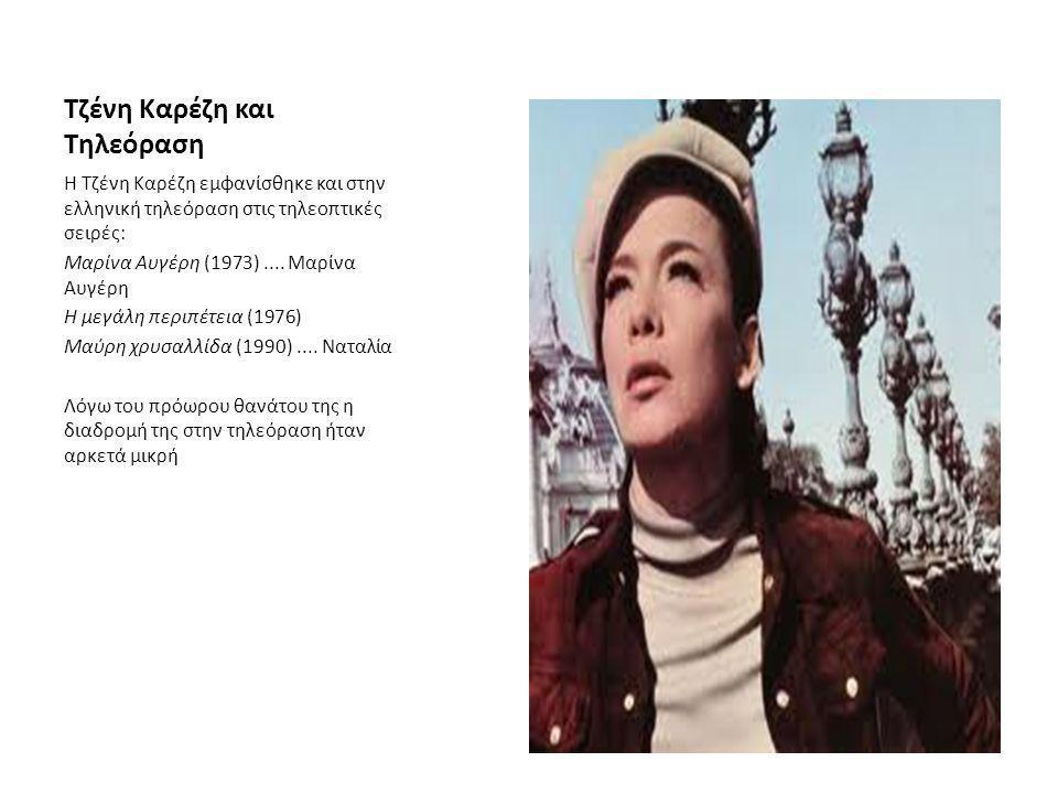 Τζένη Καρέζη και Τηλεόραση