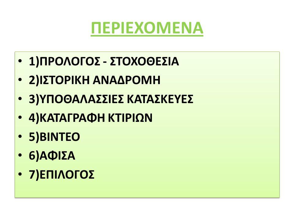 ΠΕΡΙΕΧΟΜΕΝΑ 1)ΠΡΟΛΟΓΟΣ - ΣΤΟΧΟΘΕΣΙΑ 2)ΙΣΤΟΡΙΚΗ ΑΝΑΔΡΟΜΗ