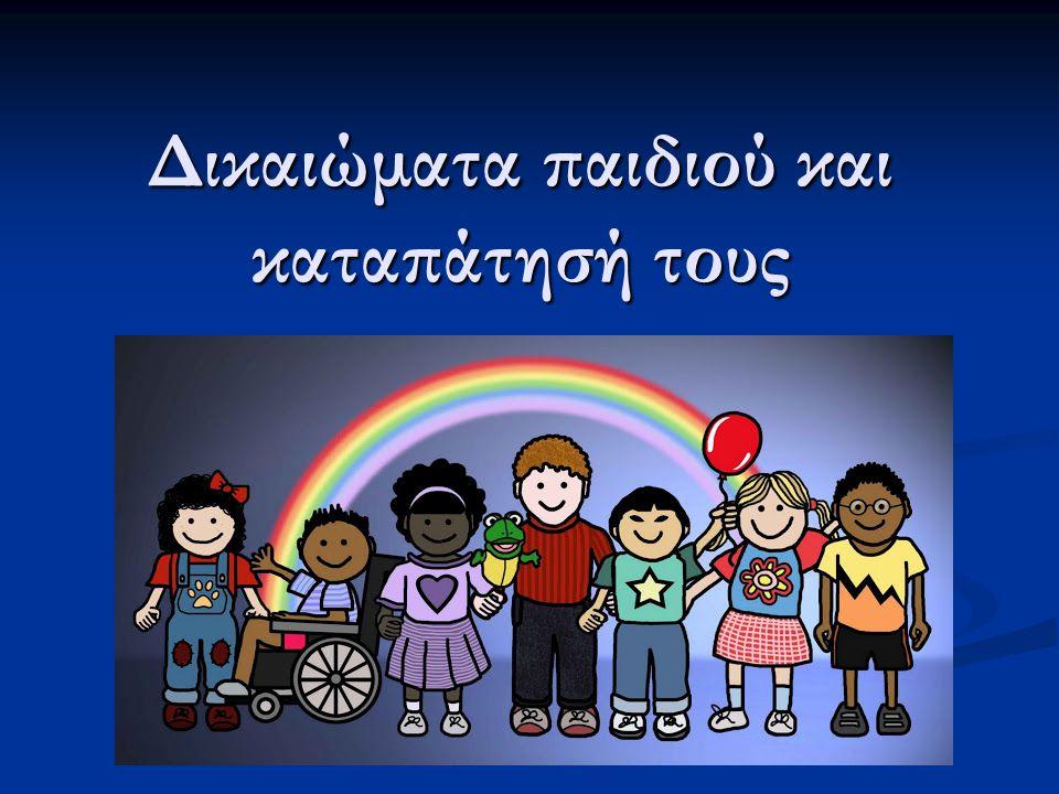 Δικαιώματα παιδιού και καταπάτησή τους