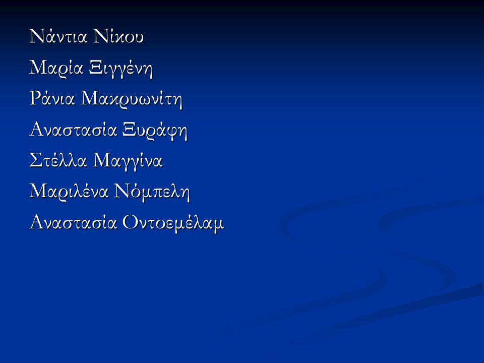 Nάντια Νίκου Μαρία Ξιγγένη. Ράνια Μακρυωνίτη. Αναστασία Ξυράφη. Στέλλα Μαγγίνα. Μαριλένα Νόμπελη.