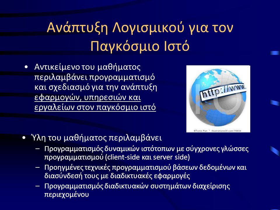 Ανάπτυξη Λογισμικού για τον Παγκόσμιο Ιστό