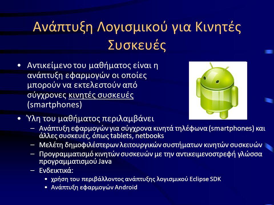Ανάπτυξη Λογισμικού για Κινητές Συσκευές