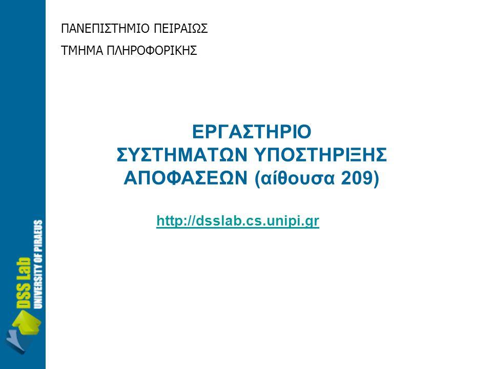 ΕΡΓΑΣΤΗΡΙΟ ΣΥΣΤΗΜΑΤΩΝ ΥΠΟΣΤΗΡΙΞΗΣ ΑΠΟΦΑΣΕΩΝ (αίθουσα 209)