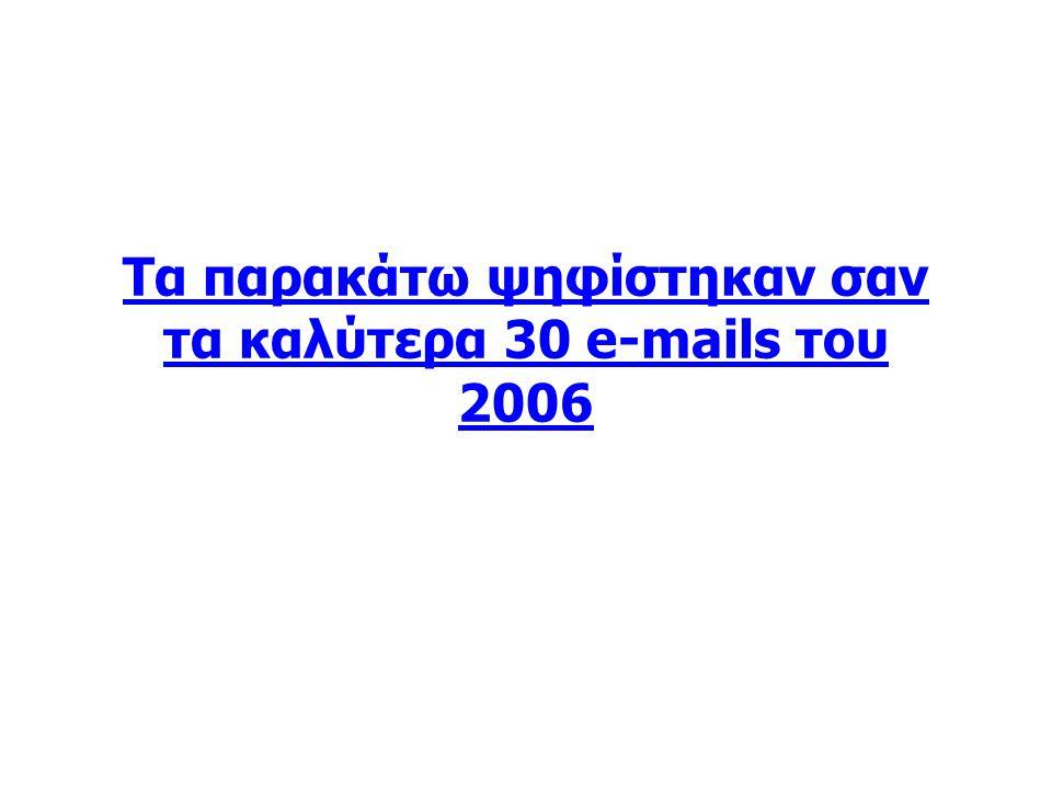 Τα παρακάτω ψηφίστηκαν σαν τα καλύτερα 30 e-mails του 2006