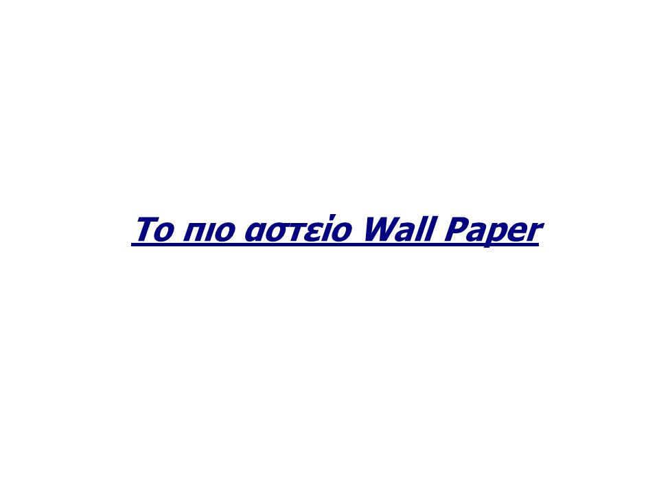 Το πιο αστείο Wall Paper