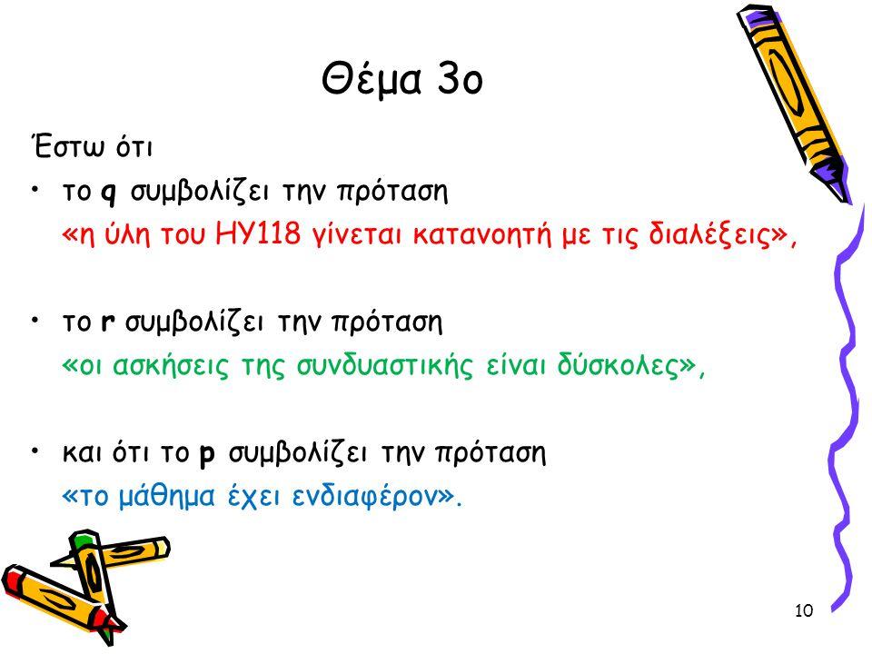 Θέμα 3ο Έστω ότι το q συμβολίζει την πρόταση