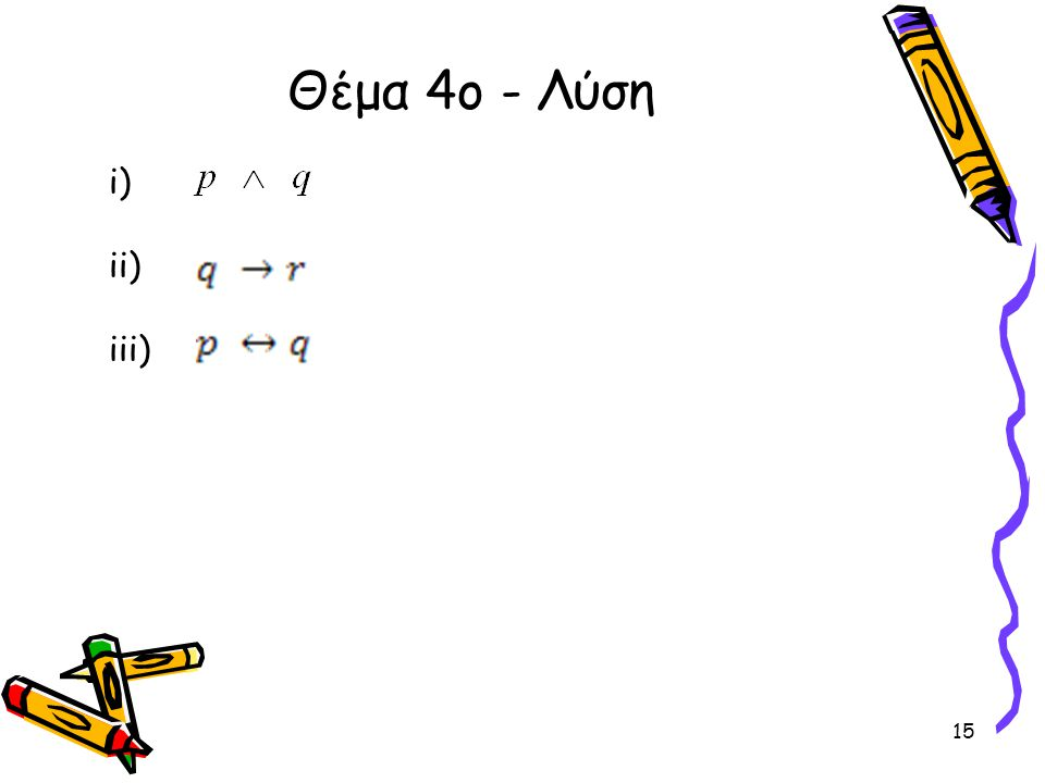 Θέμα 4ο - Λύση i) ii) iii)
