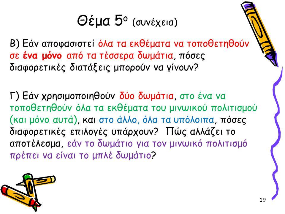 Θέμα 5ο (συνέχεια)