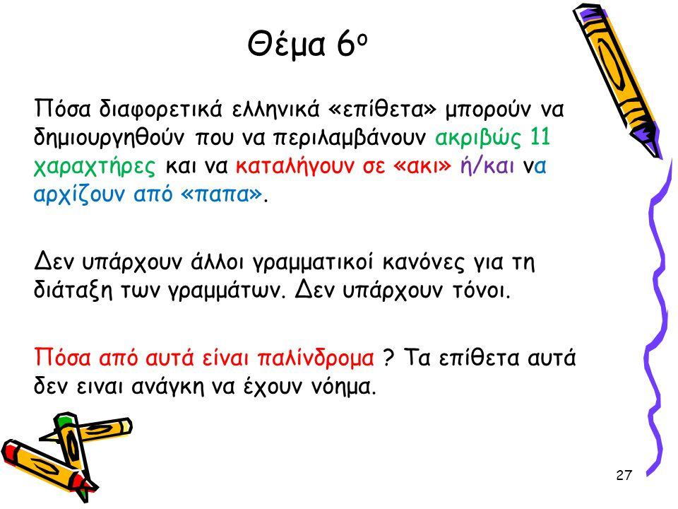 Θέμα 6ο