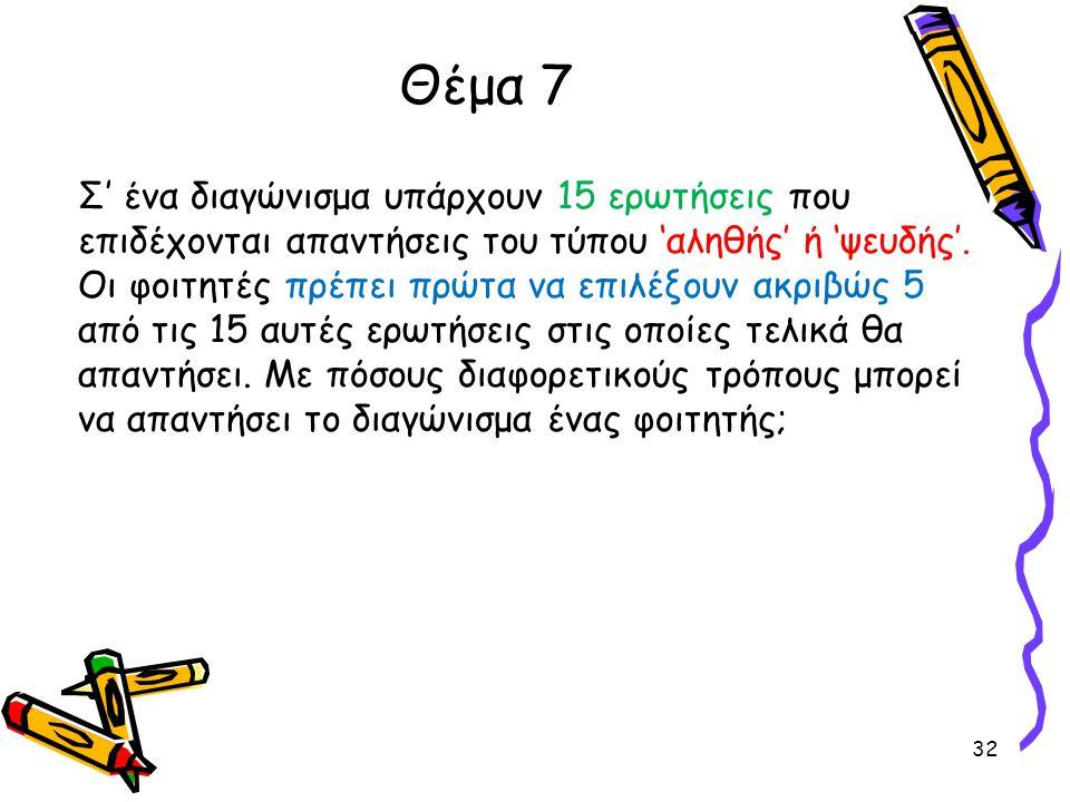 Θέμα 7