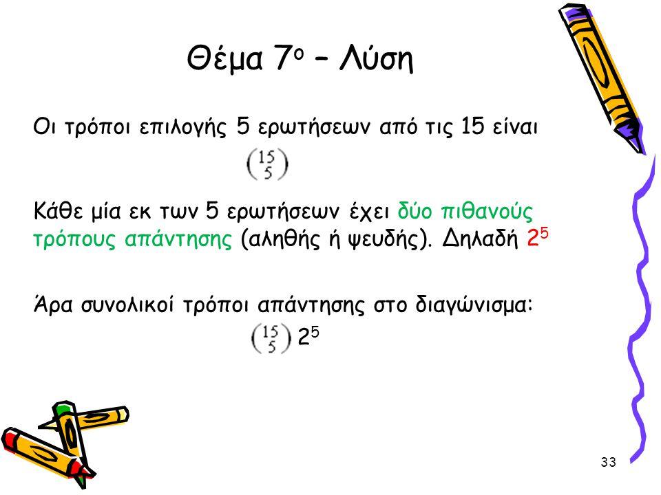 Θέμα 7ο – Λύση Οι τρόποι επιλογής 5 ερωτήσεων από τις 15 είναι