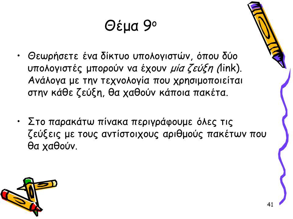 Θέμα 9ο