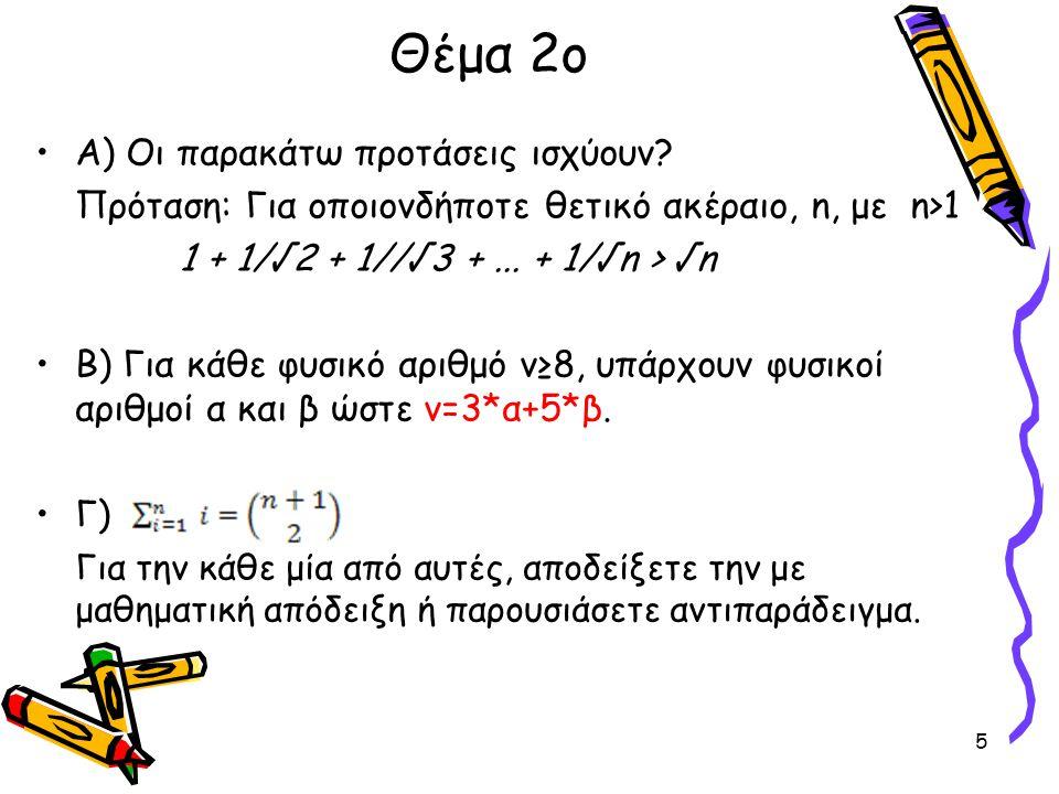 Θέμα 2ο Α) Οι παρακάτω προτάσεις ισχύουν