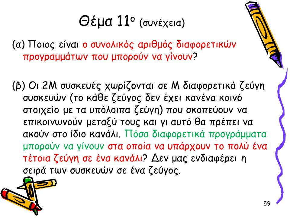 Θέμα 11ο (συνέχεια)