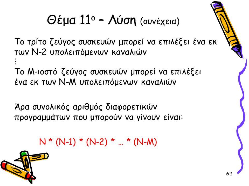 Θέμα 11ο – Λύση (συνέχεια)