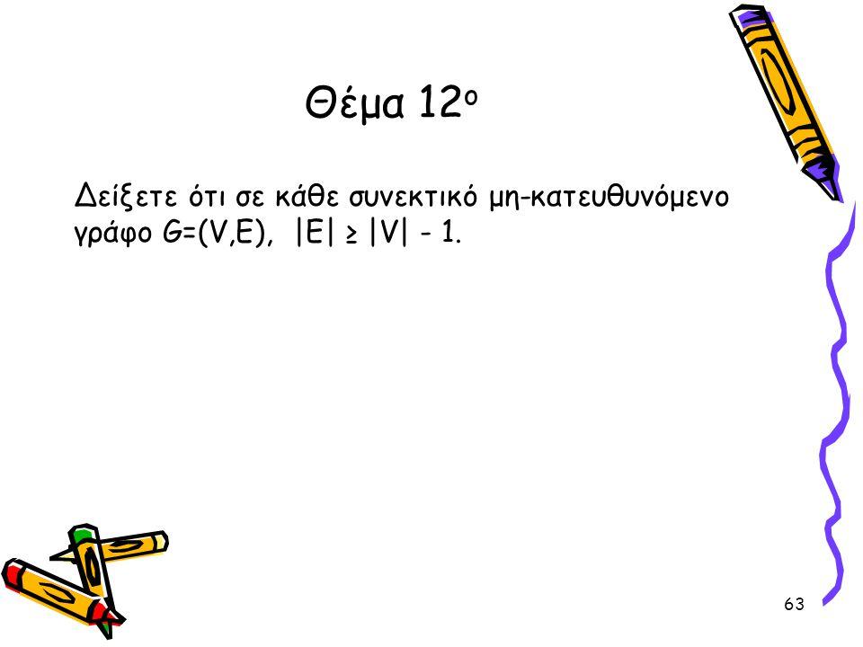 Θέμα 12ο Δείξετε ότι σε κάθε συνεκτικό μη-κατευθυνόμενο γράφο G=(V,E), |Ε| ≥ |V| - 1.