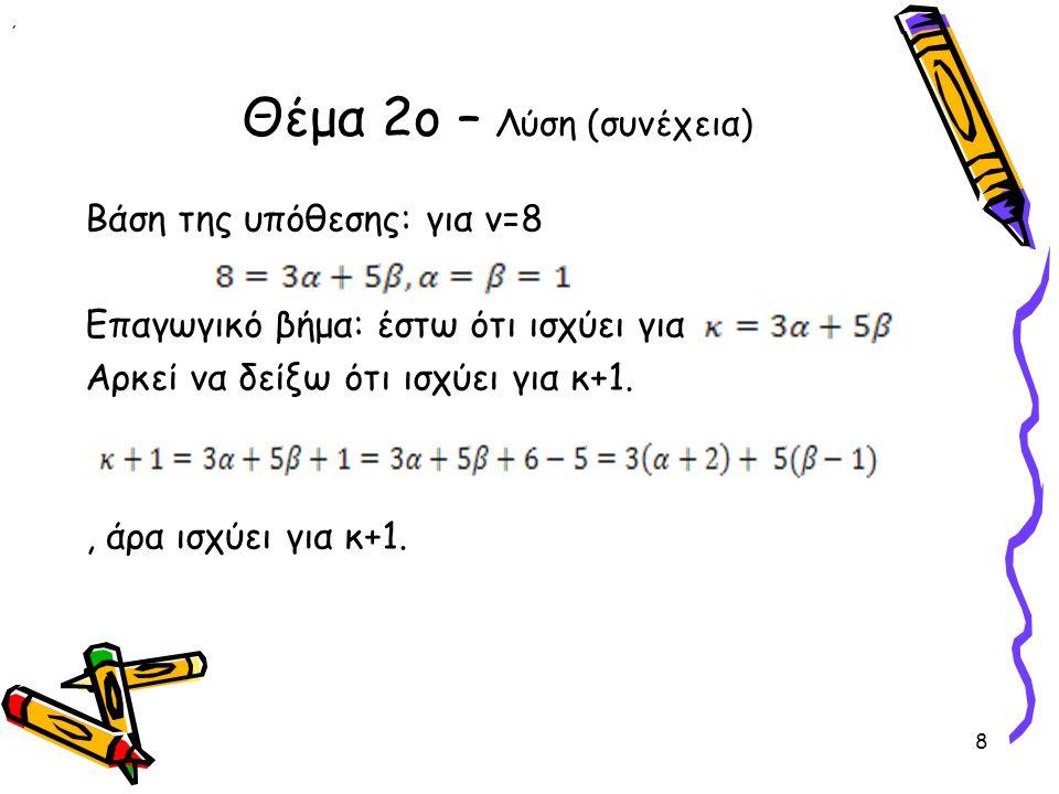 Θέμα 2ο – Λύση (συνέχεια)