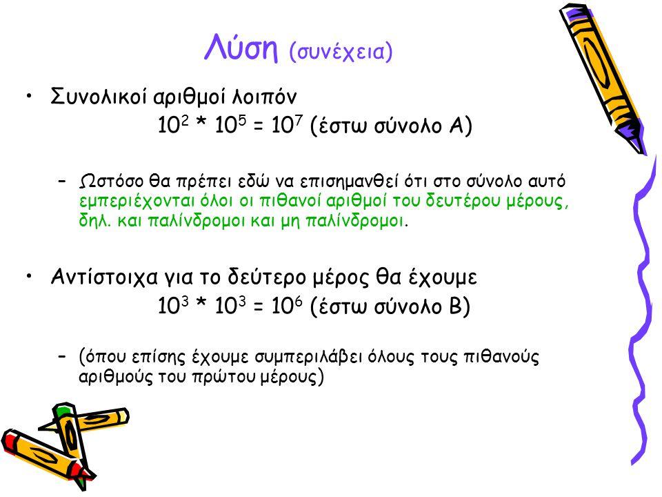 Λύση (συνέχεια) Συνολικοί αριθμοί λοιπόν