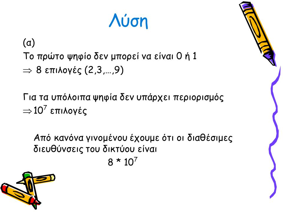 Λύση (α) Το πρώτο ψηφίο δεν μπορεί να είναι 0 ή 1 8 επιλογές (2,3,…,9)