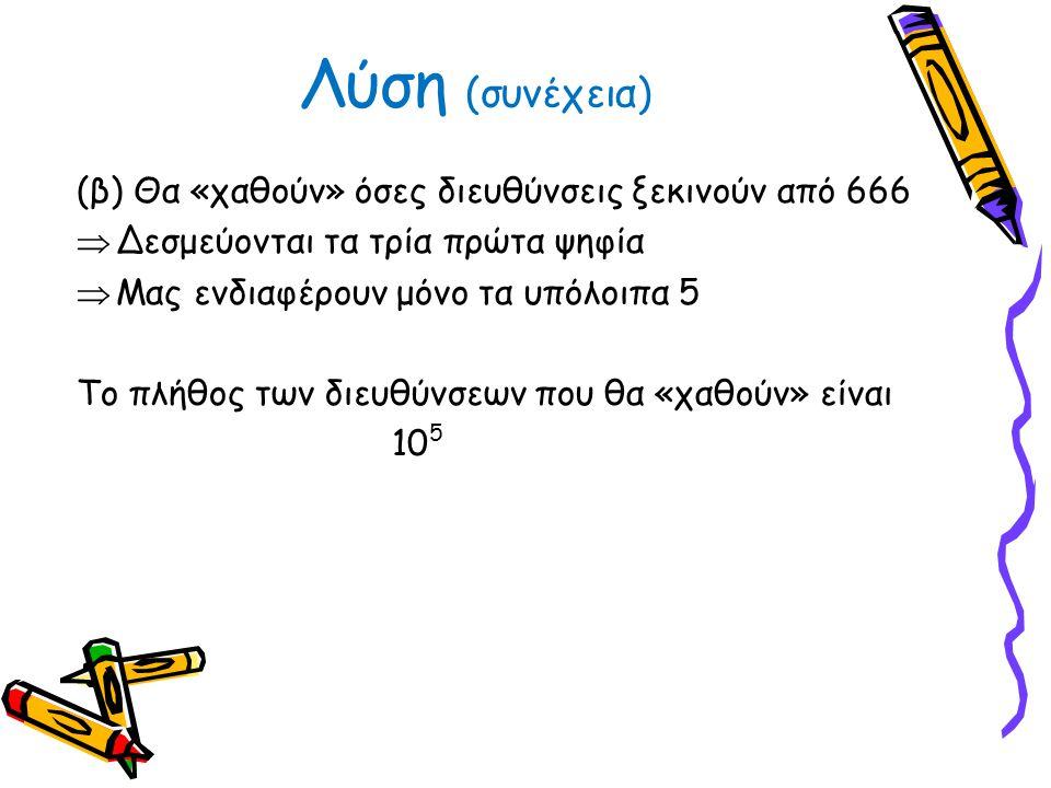 Λύση (συνέχεια) (β) Θα «χαθούν» όσες διευθύνσεις ξεκινούν από 666