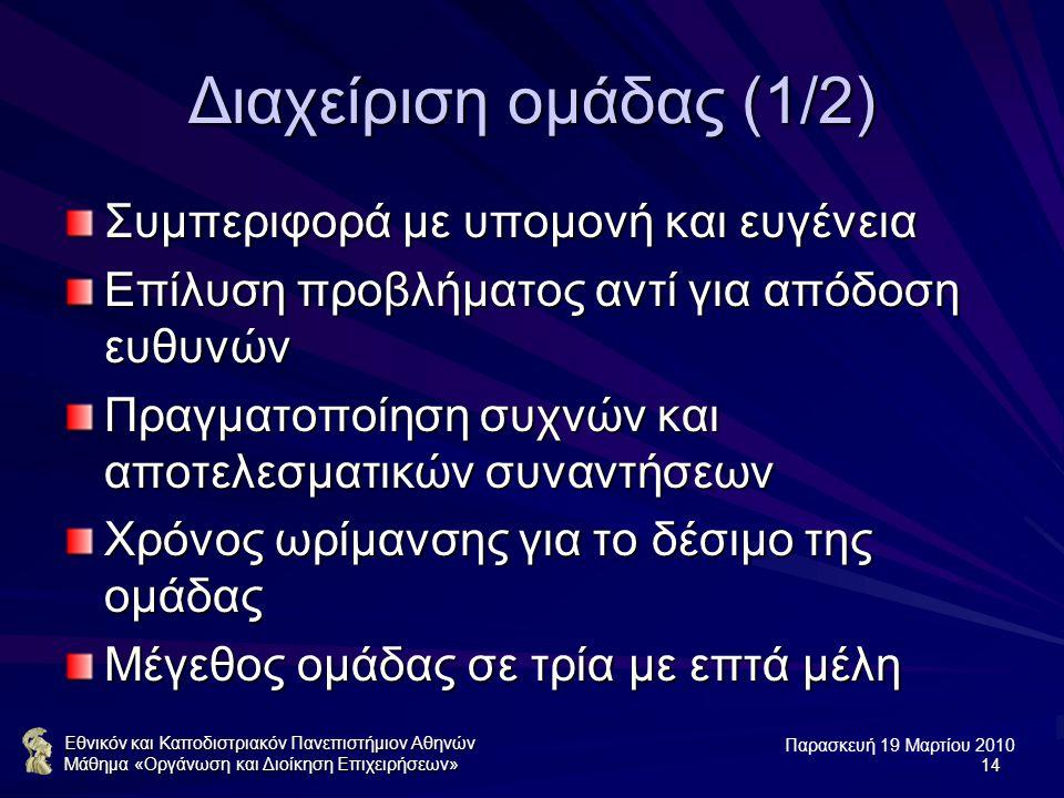 Διαχείριση ομάδας (1/2) Συμπεριφορά με υπομονή και ευγένεια