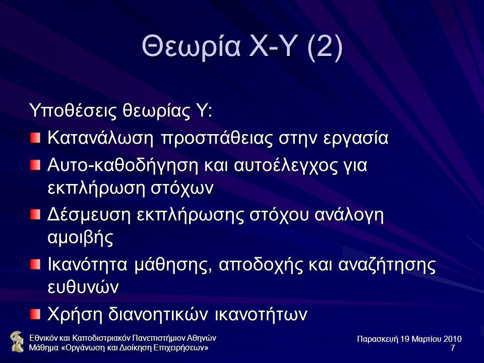 Θεωρία Χ-Υ (2) Υποθέσεις θεωρίας Υ: