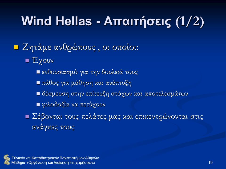 Wind Hellas - Απαιτήσεις (1/2)