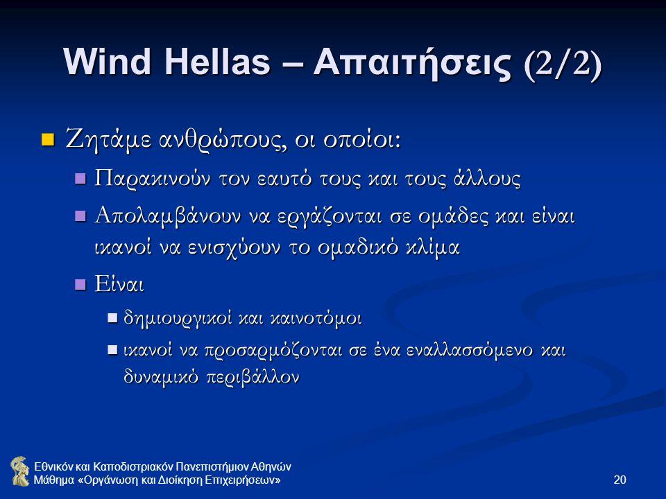 Wind Hellas – Απαιτήσεις (2/2)