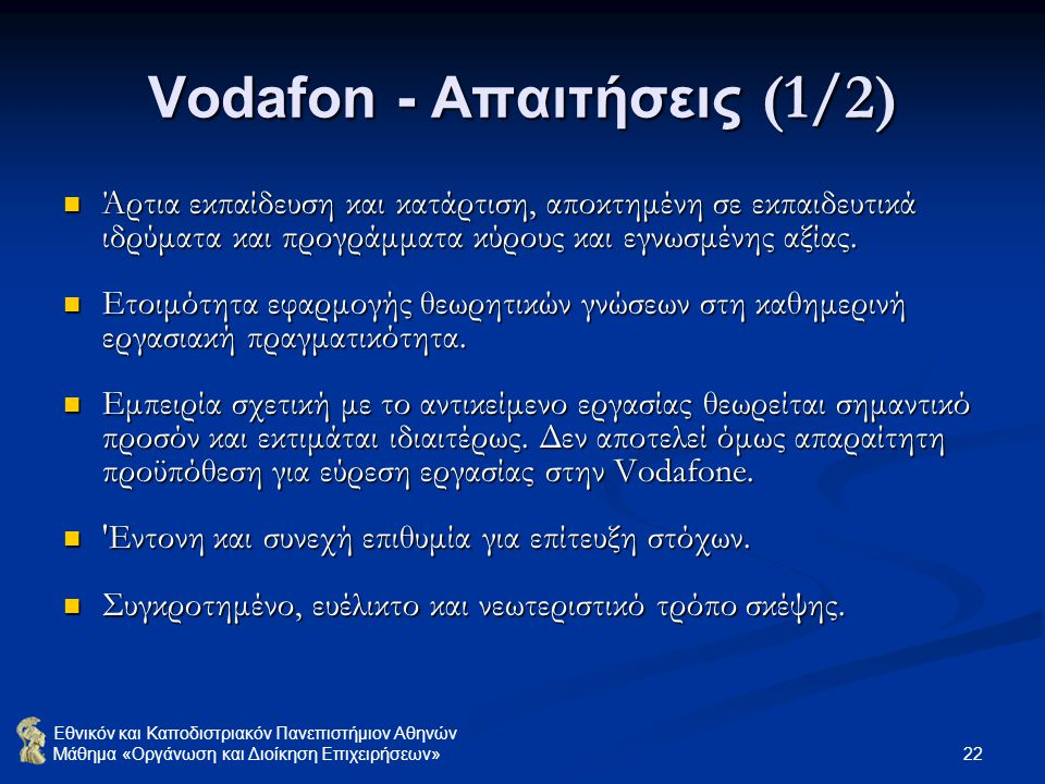 Vodafon - Απαιτήσεις (1/2)