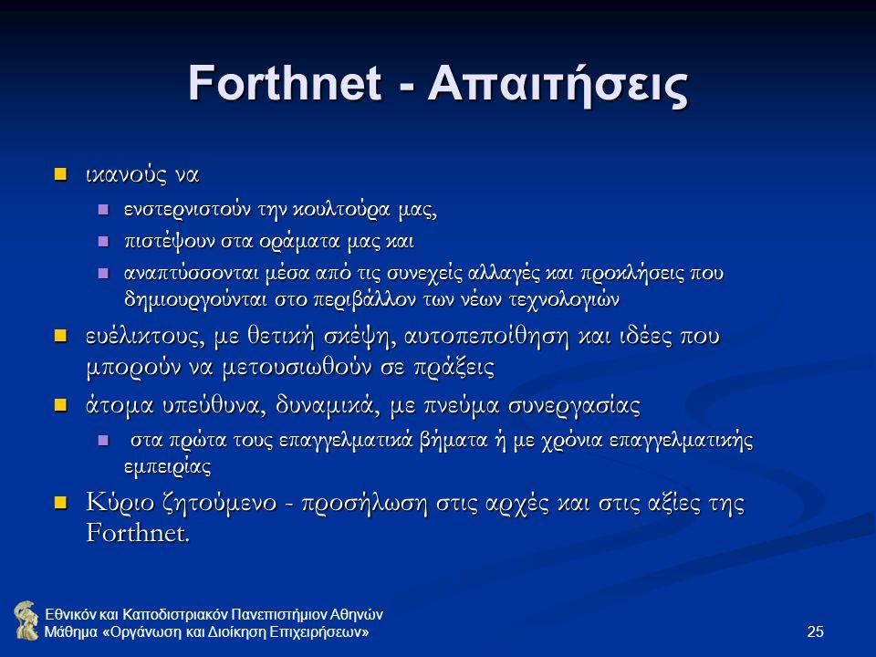 Forthnet - Απαιτήσεις ικανούς να
