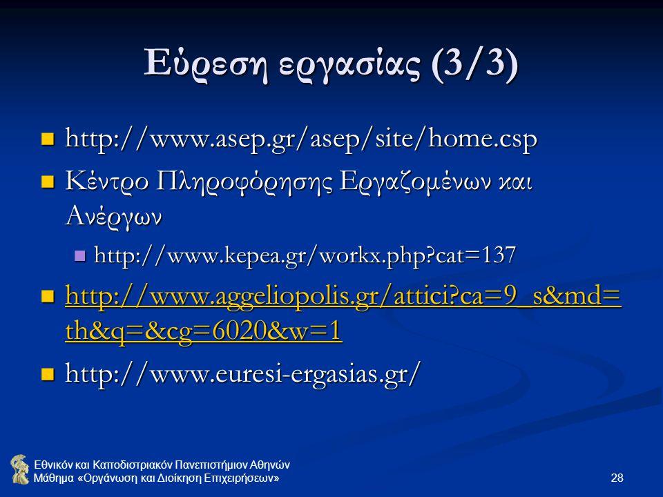 Εύρεση εργασίας (3/3) http://www.asep.gr/asep/site/home.csp