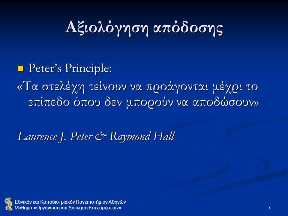 Αξιολόγηση απόδοσης Peter's Principle: «Τα στελέχη τείνουν να προάγονται μέχρι το επίπεδο όπου δεν μπορούν να αποδώσουν»