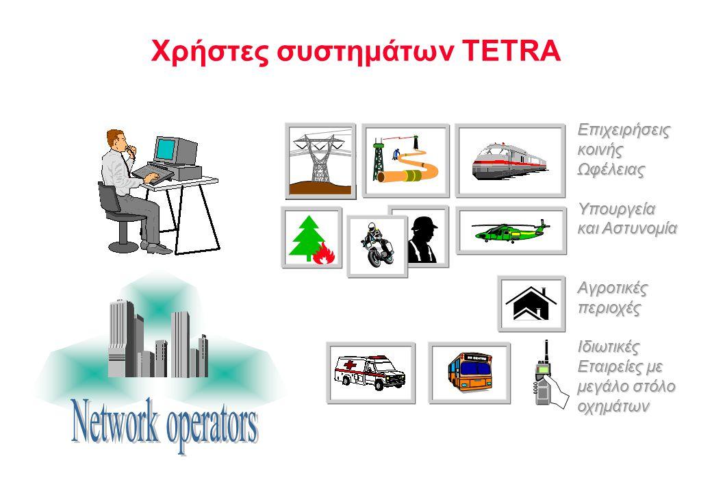 Χρήστες συστημάτων TETRA
