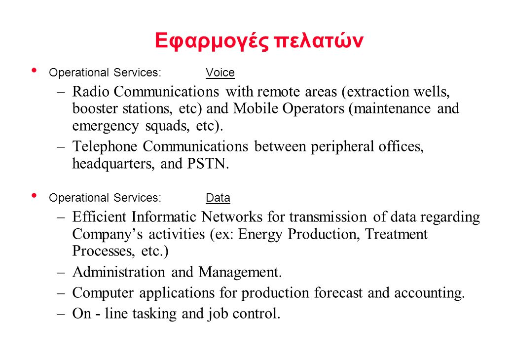 Εφαρμογές πελατών Operational Services: Voice.