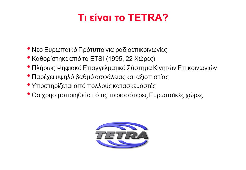 Τι είναι το TETRA Νέο Ευρωπαϊκό Πρότυπο για ραδιοεπικοινωνίες