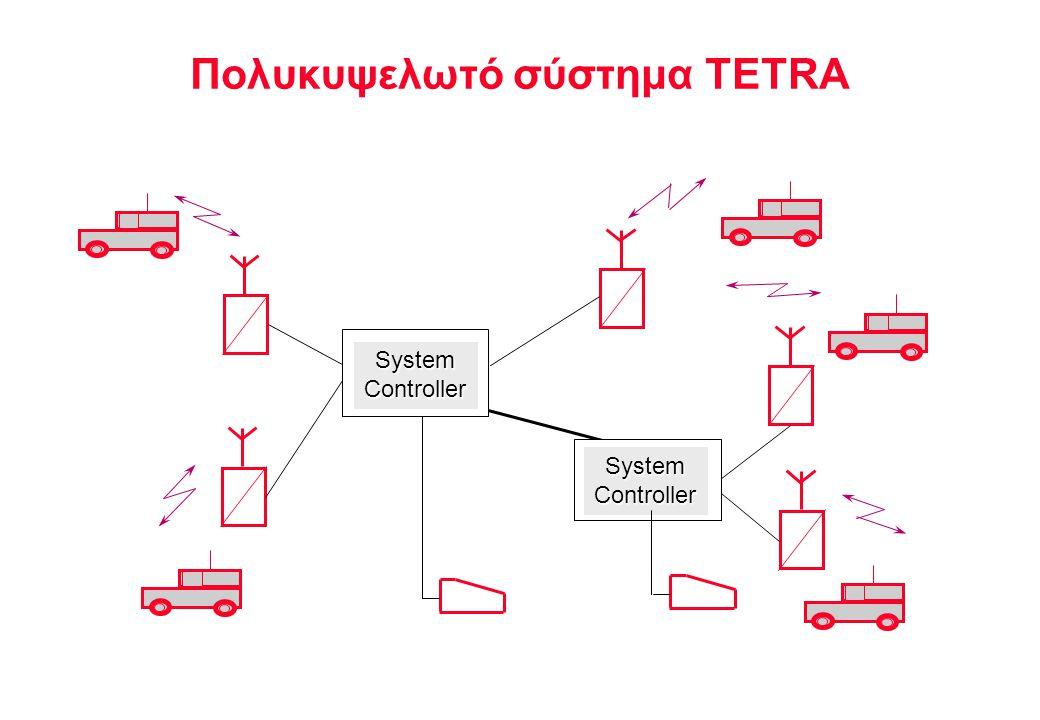 Πολυκυψελωτό σύστημα TETRA