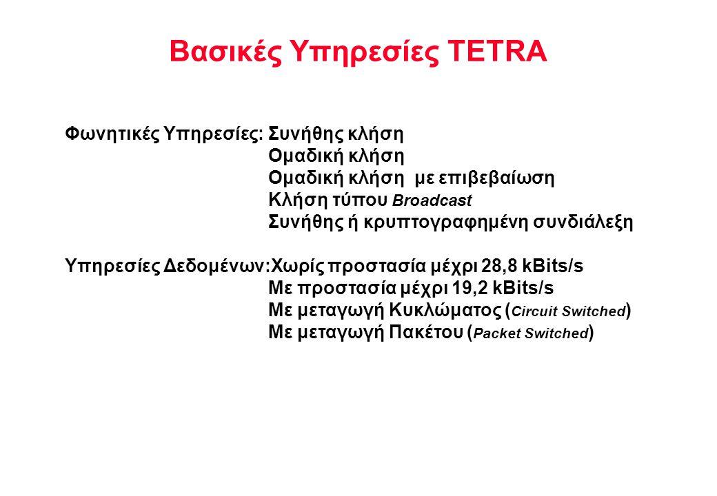 Βασικές Υπηρεσίες TETRA