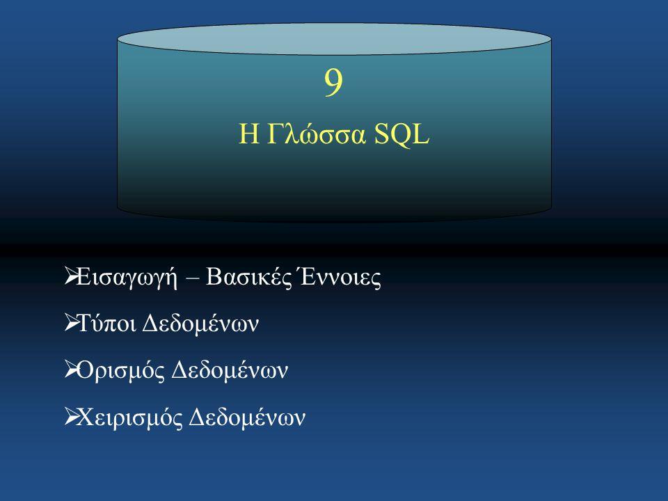 9 Η Γλώσσα SQL Εισαγωγή – Βασικές Έννοιες Τύποι Δεδομένων