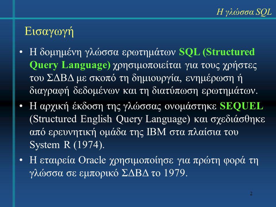 Η γλώσσα SQL Εισαγωγή.