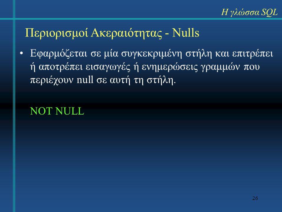 Περιορισμοί Ακεραιότητας - Nulls