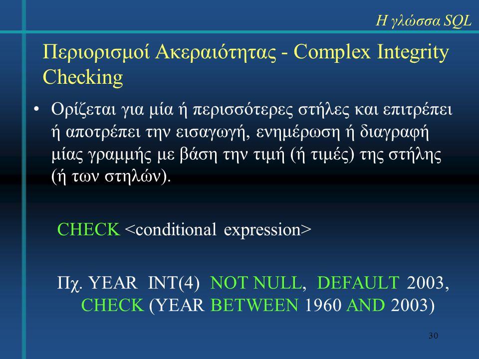Περιορισμοί Ακεραιότητας - Complex Integrity Checking